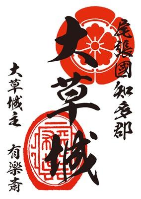 愛知県・大草城の御城印。城主・織田有楽斎のイラスト入りバージョンもあり