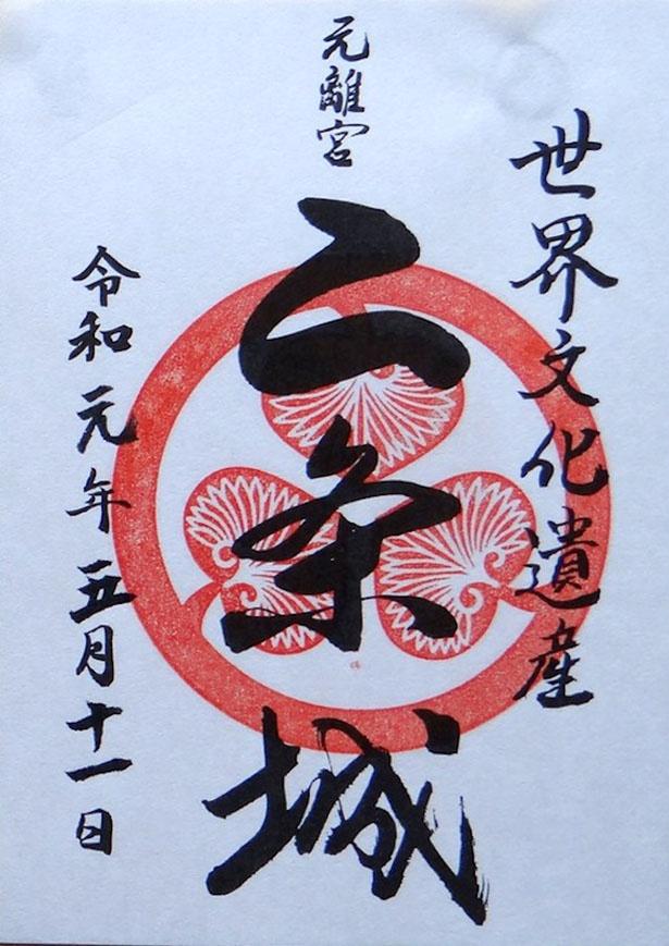 京都府・二条城の御城印。徳川家の家紋である三つ葉葵があしらわれている