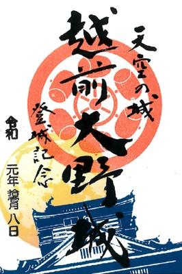 福井県・越前大野城の御城印。満月をあしらった限定デザインで、11月30日(土)まで販売中