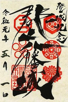 岐阜県・郡上八幡城の御城印。伝統工芸品である「美濃和紙」を使用