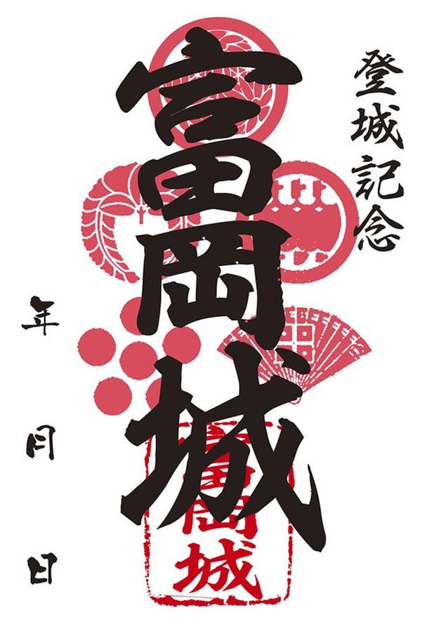 熊本県・富岡城の御城印。歴代富岡城主の家紋がズラリと並んだ豪華な見た目が特徴