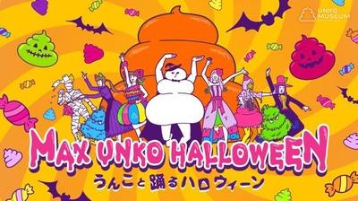 「うんこミュージアム TOKYO」でハロウィーンイベント開催