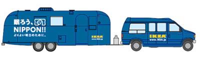 移動型イベントカー「Choine Car(ちょい寝カー)」
