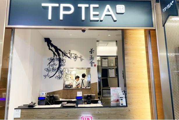 博多駅構内にあり、気軽に立ち寄りやすいティースタンド「TP TEA博多駅店」