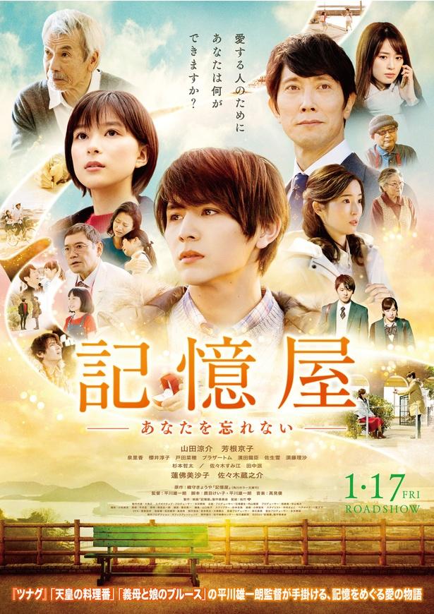 山田涼介主演の本作に芳根京子、蓮佛美沙子、佐々木蔵之介そして11名の追加キャストが共演