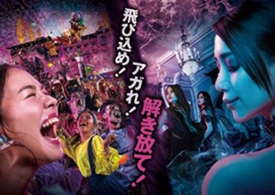 ユニバーサル・サプライズ・ハロウィーン/ユニバーサル・スタジオ・ジャパン
