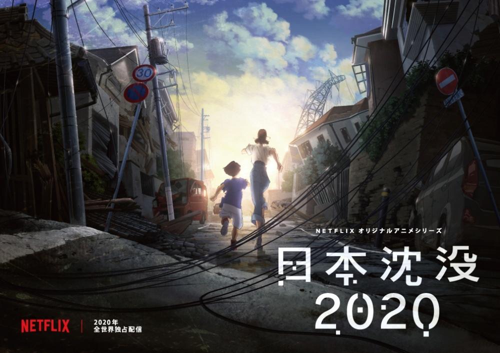 ベストセラー「日本沈没」が湯浅政明監督×Netflixのコンビでアニメ化!