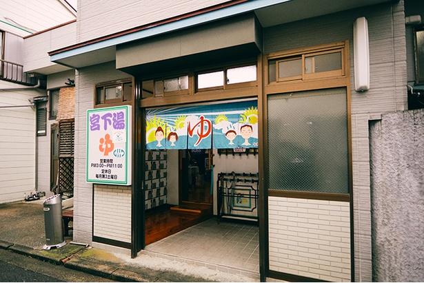 京急線生麦駅から徒歩7分ほどのひっそりとした住宅街に佇む「宮下湯」