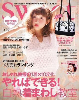 『sweet』2014年5月号の表紙