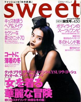 創刊準備号である『sweet』1998年11月号の表紙