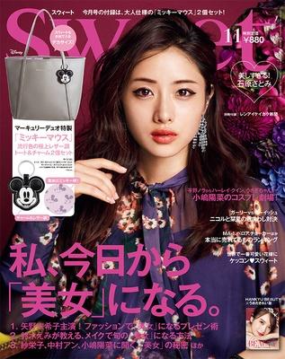 『sweet』2016年11月号の表紙