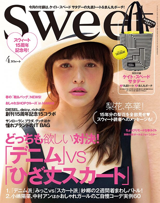 『sweet』2014年4月号の表紙