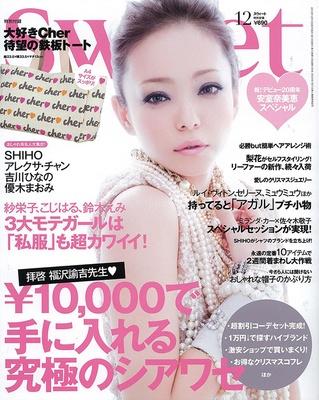 『sweet』2012年12月号の表紙