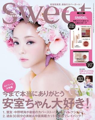 『sweet』2018年10月号の表紙