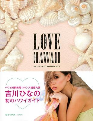『sweet』がプロデュースした吉川ひなの写真集『LOVE HAWAII BY HINANO YOSHIKAWA』