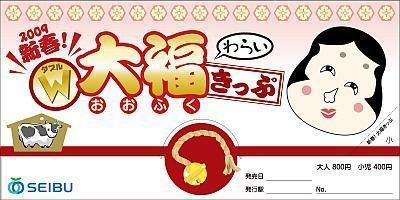 大福きっぷ(大人800円、子供400円)
