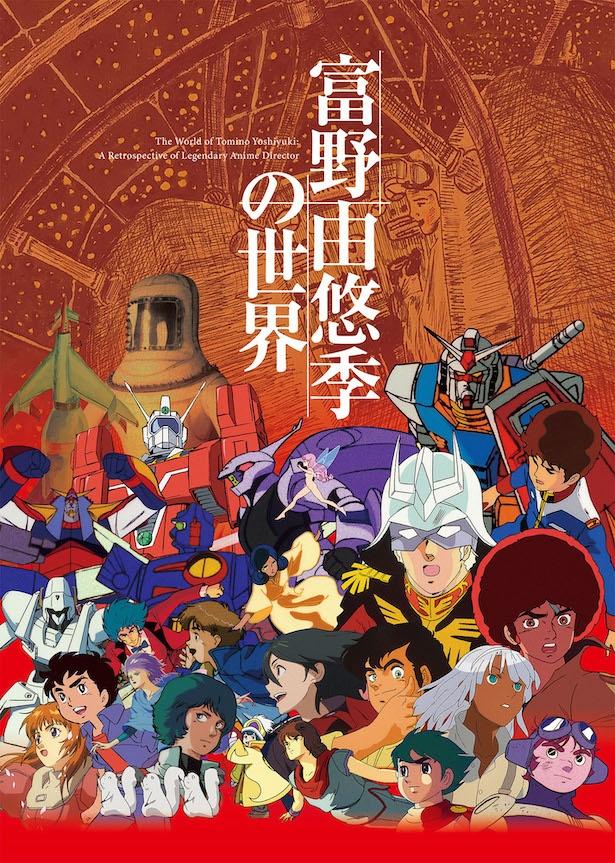 兵庫県立美術館で『富野由悠季の世界』が開催!