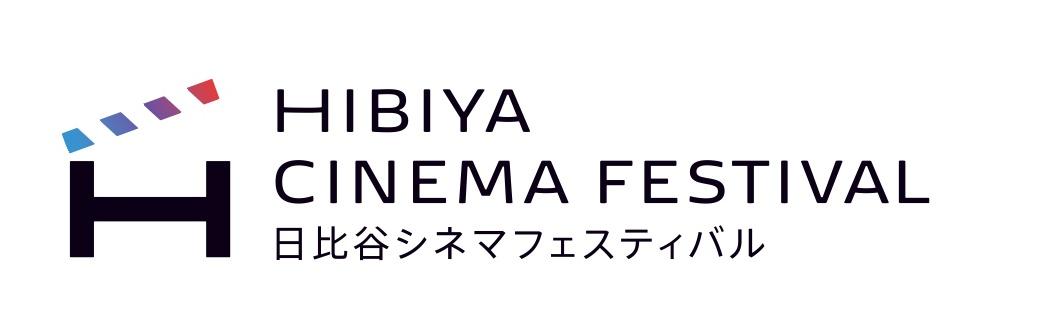 「HIBIYA CINEMA FESTIVAL(日比谷シネマフェスティバル)」