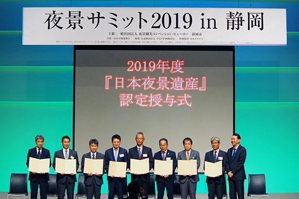 2019年度「日本夜景遺産」認定授与式の様子