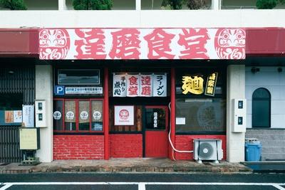 店舗は中川運河の西側、野立橋の近くの住宅街にある。赤を基調とした店構えが目印だ / 達磨食堂