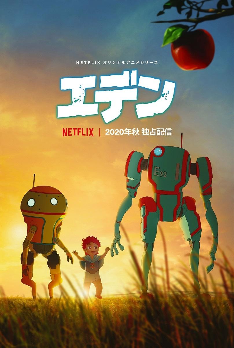 Netflixオリジナルアニメシリーズ「エデン」は、2020年秋Netflixにて全世界独占配信