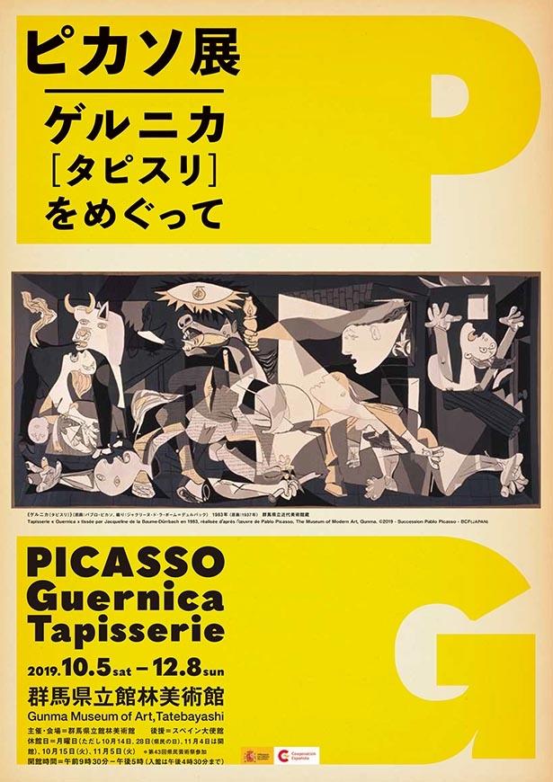 作品を通して、ピカソの政治や社会との関わりをひもとく