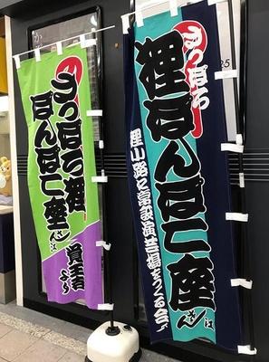 【写真を見る】札幌で寄席が見られる貴重な機会