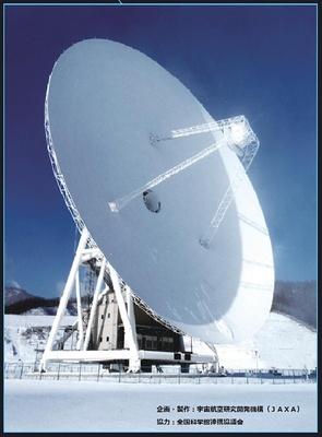【写真を見る】あかつきからの電波を受信するアンテナ