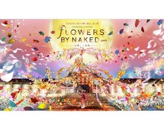 クリエイティブカンパニー NAKEDが贈る花の体感型アート展