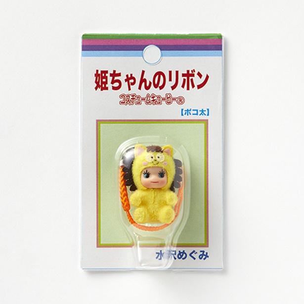 「姫ちゃんのリボン」のポコ太がコスチュームキューピーになって登場!(990円)/「特別展 りぼん」