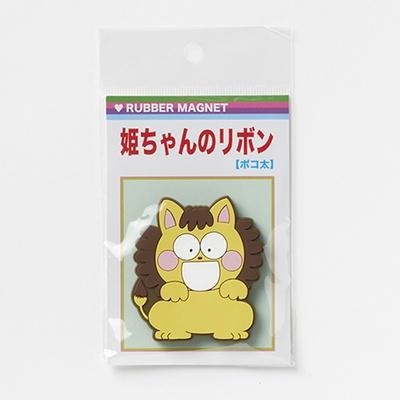 「姫ちゃんのリボン」のポコ太がラバーマグネットになって登場。 パッケージはコミックをイメージしていてキャラクターと一緒にそのまま飾りたくなるデザイン(880円)/「特別展 りぼん」