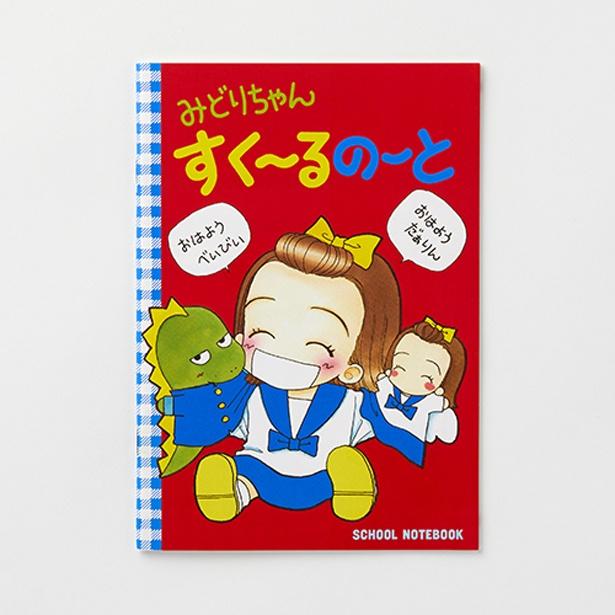 1992年12月号ふろくから、「天使なんかじゃない」の翠ちゃんスクールノートを復刻(550円) /「特別展 りぼん」