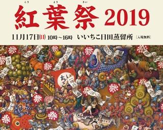 こだわりの焼酎造りの祭典 大分県日田市で「いいちこ日田蒸留所 紅葉祭」開催
