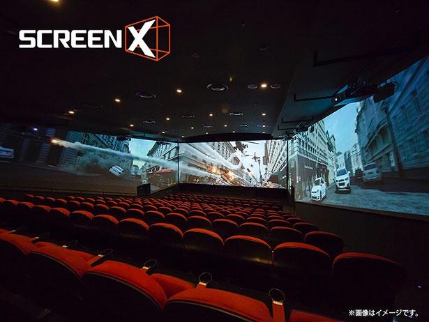 左右側面のスクリーンに映像が映し出される「SCREEN X(スクリーン・エックス)」