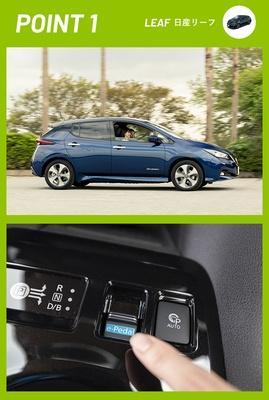 ワンペダルでほとんどの運転ができる「e-Pedal」で爽快ドライブ