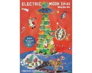 二子玉川ライズのクリスマスイベントが開催中!巨大UFOやスケートガーデンが登場