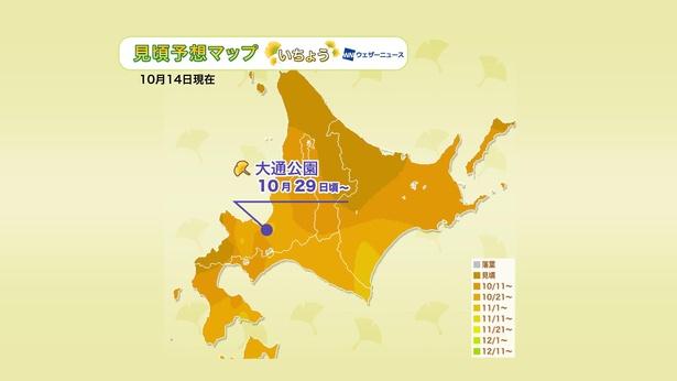 2020年 北海道の紅葉(イチョウ)見頃予想マップ(10月14日現在)