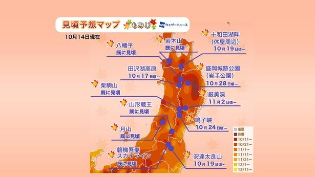 2020年 東北地方の紅葉(モミジ)見頃予想マップ(10月14日現在)