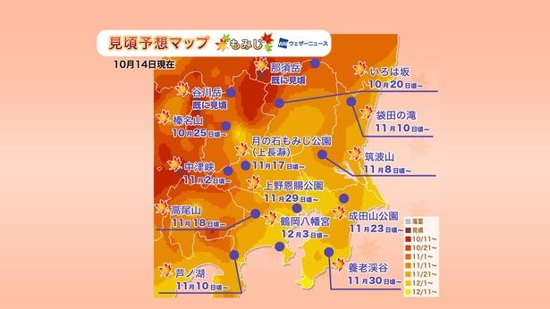 2020年 関東地方の紅葉(モミジ)見頃予想マップ(10月14日現在)