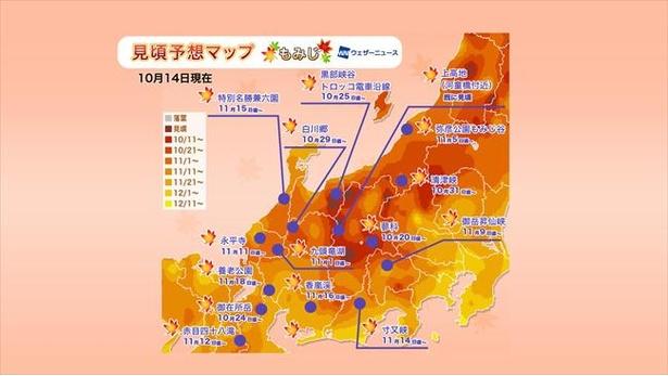 2020年 中部地方の紅葉(モミジ)見頃予想マップ(10月14日現在)