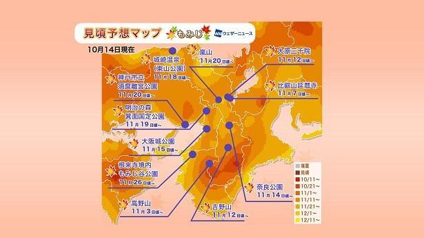 2020年 近畿地方の紅葉(モミジ)見頃予想マップ(10月14日現在)