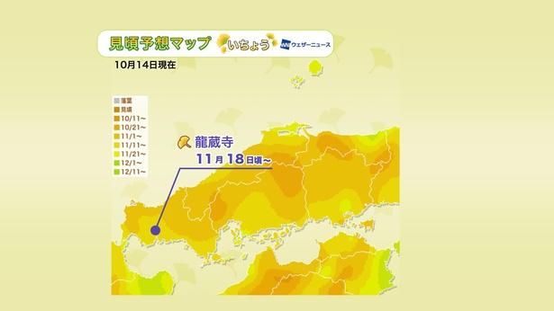 2020年 中国地方の紅葉(イチョウ)見頃予想マップ(10月14日現在)