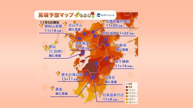 2020年 九州地方の紅葉(モミジ)見頃予想マップ(11月5日現在)