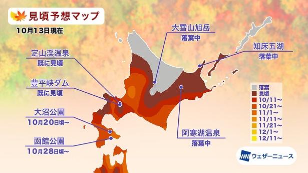 2021年 北海道の紅葉(モミジ)見頃予想マップ(10月13日現在)