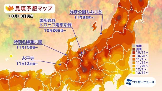 2021年 北陸の紅葉(モミジ)見頃予想マップ(10月13日現在)