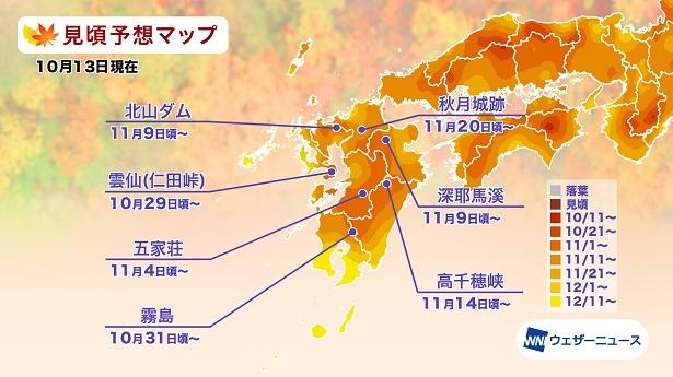 2021年 九州の紅葉(モミジ)見頃予想マップ(10月13日現在)