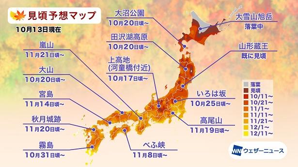 2021年 全国の紅葉(モミジ)見頃予想マップ(10月13日現在)