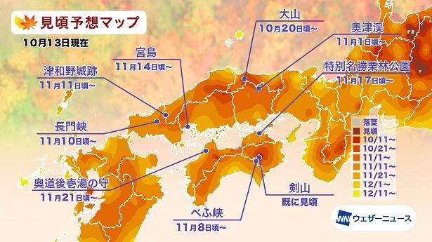 2021年 中国・四国の紅葉(モミジ)見頃予想マップ(10月13日現在)