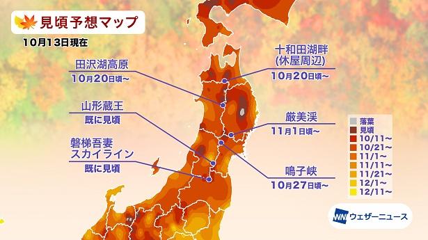 2021年 東北の紅葉(モミジ)見頃予想マップ(10月13日現在)