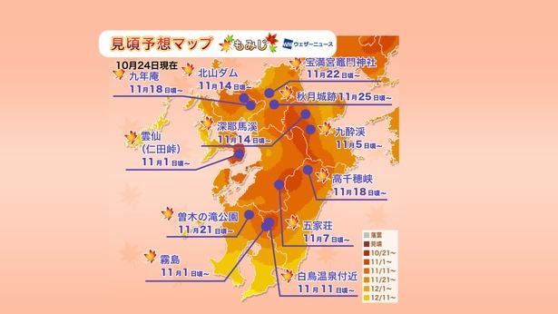 2019年 九州の紅葉見頃予想マップ(10月24日現在)  出典:ウェザーニューズ